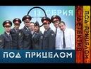 Под прицелом 13 серия (боевик, детектив, русский сериал)