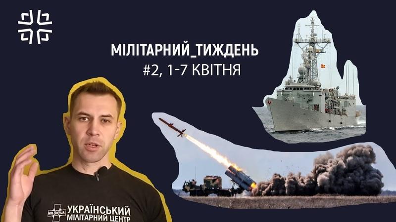 Українська ракетна програма. Прорив Мілітарний_тиждень 2