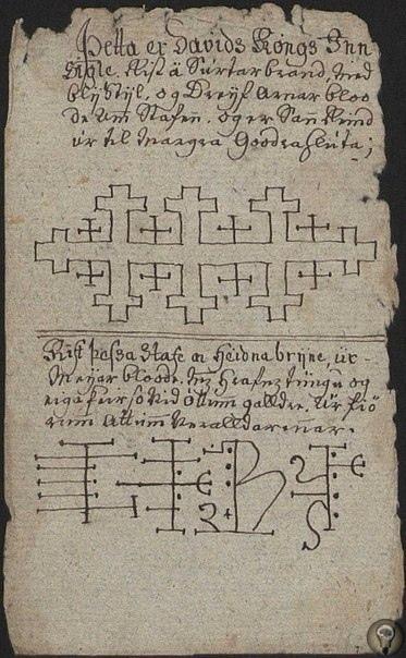 ГАЛЬДРАСТАВЫ. Гальдраставы (Galdrastafir) магические руноподобные знаки, появившиеся в эпоху раннего Средневековья в Исландии. Представляют собой несколько, или множество, переплетённых рун,
