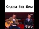 Гарик Харламов-Седим без Дим.