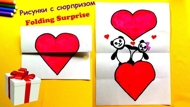 Как Рисовать Панду с Сердцем ♥ Рисунок с Сюрпризом Folding Surprise