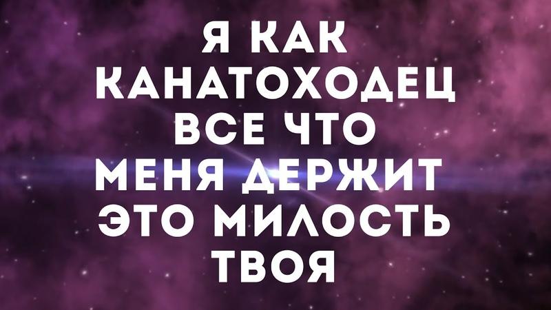 Дарина Кочанжи Канатоходец текст 2019