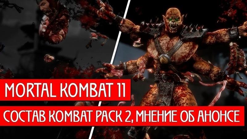 Mortal Kombat 11 Персонажи для Kombat Pack 2 Kombat Pack 1