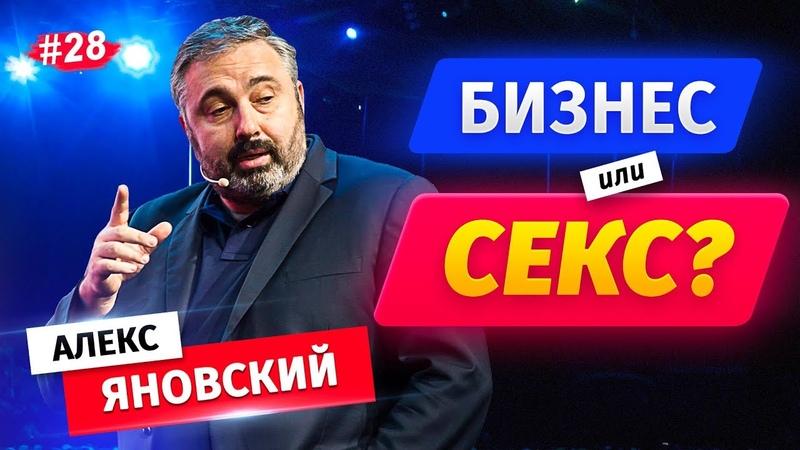 Алекс Яновский Как построить ВЕЛИКУЮ компанию Большое интервью