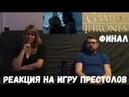 Реакция на Игру Престолов: 8 сезон 6 серия (Финал)| Game of Thrones reaction S08e06