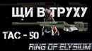 Ring of Elysium НОВОЕ ОБНОВЛЕНИЕ TAC - 50