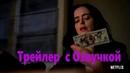 Джессика Джонс 3 сезон Трейлер