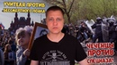 Чеченцы VS СПЕЦНАЗ Учителя против акции БЕССМЕРТНЫЙ ПОЛК РОССИИ НЕ ВСТАТЬ С КОЛЕН
