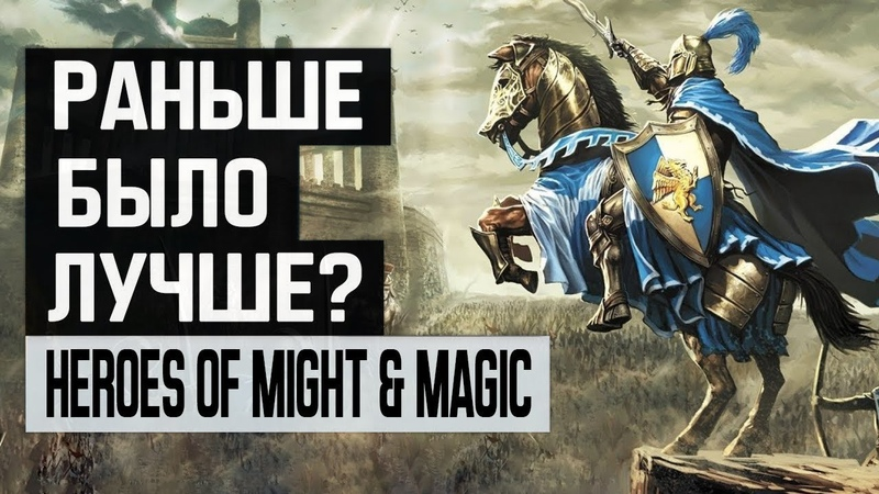 Heroes of Might and Magic: Раньше было лучше?