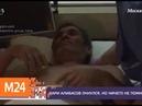 Бари Алибасов вышел из медикаментозного сна, но ничего не помнит - Москва 24