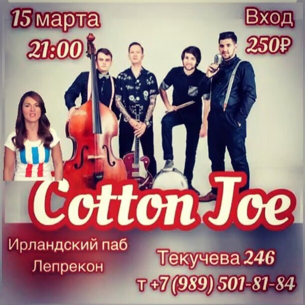 15.03 Cotton Joe в пабе Лепрекон