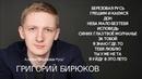 Григорий Бирюков песни Альбом Берёзовая Русь