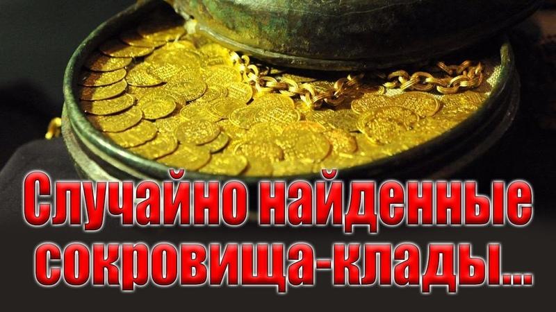 Случайно найденные сокровища клады во всем мире.