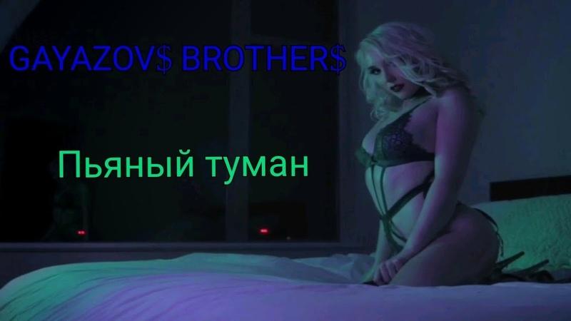 GAYAZOV$ BROTHER$ Пьяный туман новинка 2019