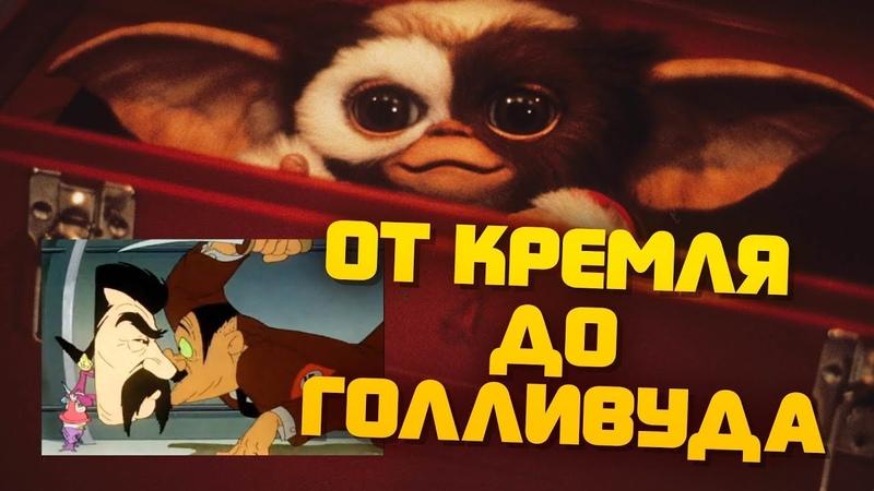 «ГРЕМЛИНЫ»: советские монстры, ремейк и «Назад в будущее»
