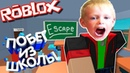 ПОБЕГ ИЗ ШКОЛЫ Нас ВЫГНАЛИ ИЗ ШКОЛЫ ROBLOX Приключение яркого мульт героя Escape School Obby