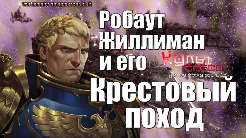 Робаут Жиллиман Неодолимый Крестовый Поход Warhammer Познавательный: Пилотный выпуск