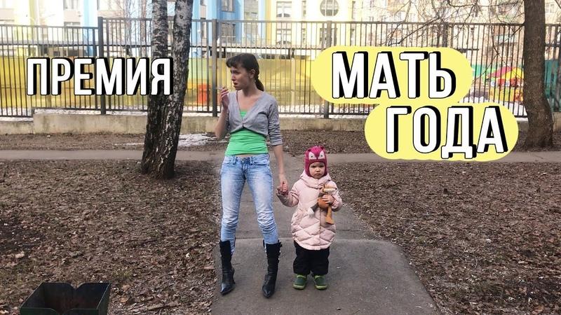 Одноклассница Лида претендует на звание Мать года