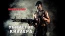 Криминальный Боевик 2019 «УБИЙСТВО КИЛЛЕРА» Фильмы 2019 /Боевики новинки HD