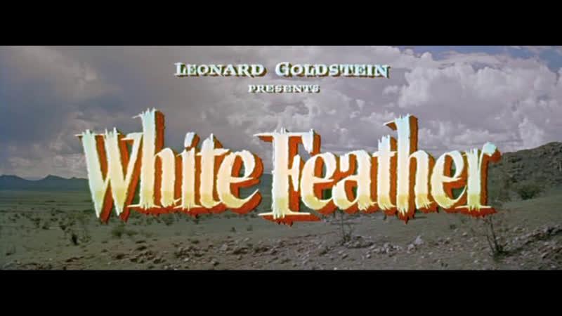 Белое перо White Feather 1955