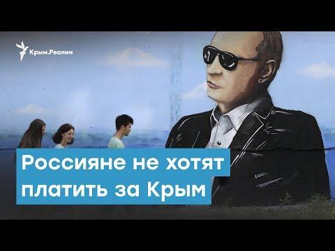 Все більше росіян не хочуть платити за Крим / Кримський вечір