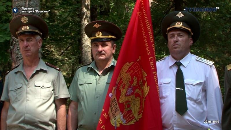 Пушкино приняло участие в акции Горсть памяти