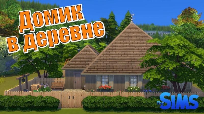 The Sims 4: Домик в деревне. Русский стиль. Без СС