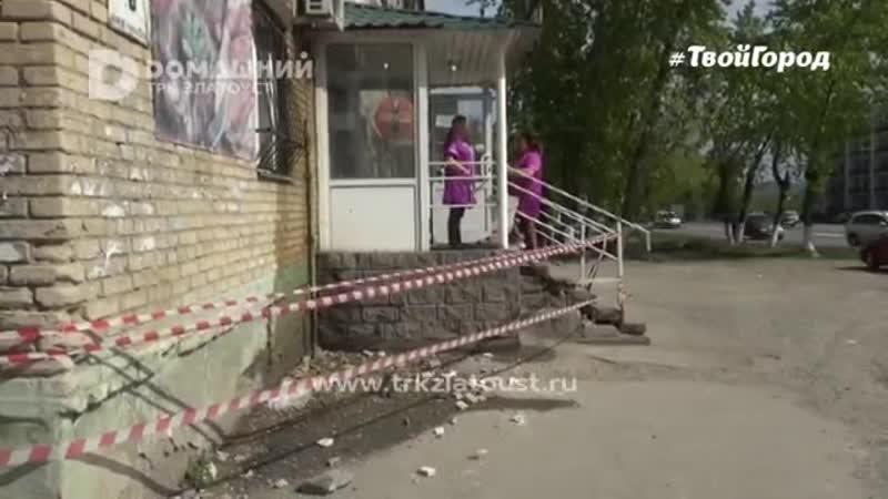 В Златоусте рушится жилой дом в районе пр. Гагарина