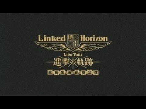 Linked Horizon Live Tour『進撃の軌跡』総員集結 凱旋公演 Full Concert Disc 1 English Hardsub