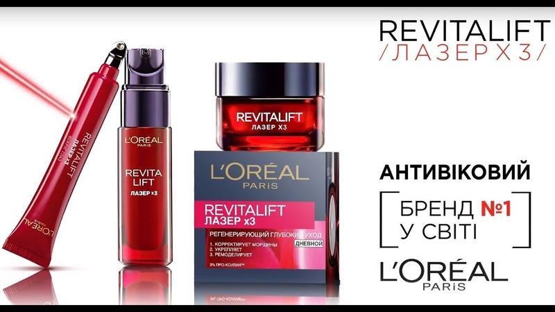 Revitalift Лазер х3 ➠ Антивозрастной уход за кожей с L'Oreal Paris