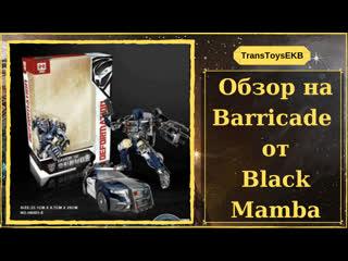 Обзор на barricade от black mamba