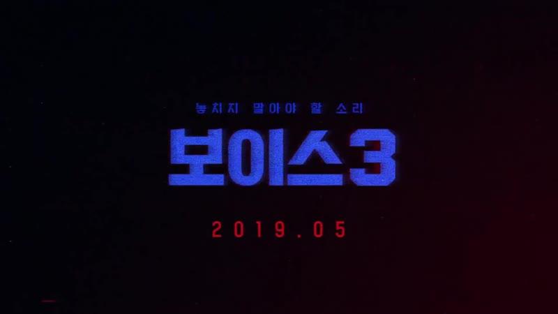 Voice3 골든타임은 아직 끝나지 않았다! ′보이스3′ 레거시 티저 최초공개! 190313 EP.0