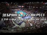 Дебрянск 0-2 Эверест высшая ЛВЛ Весна 2019