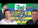«Мозг» Зеленского признался, что в списке «Слуги Народа» есть ненадёжные люди