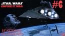 STAR WARS: Empire at War - ЛОВИМ ПРЕДАТЕЛЯ ИМПЕРИИ - МОФФА КАЛАСТА! 6