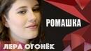 Лера ОГОНЁК - Ромашка (Премьера клипа!) 2018