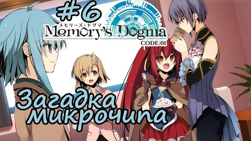 ЗАГАДКА МИКРОЧИПА ► 6 серия ► Memory's Dogma CODE:01