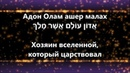 Адон Олам / אֲדוֹן עוֹלָם / Хозяин вселенной