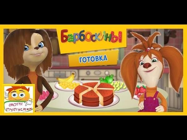 Барбоскины Готовим торт Кулинарная Школа Детские Игры