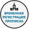 Временная регистрация, прописка в Москве и МО.