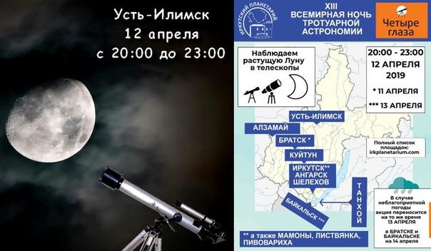 Всемирная ночь тротуарной астрономии пройдёт в Усть-Илимске