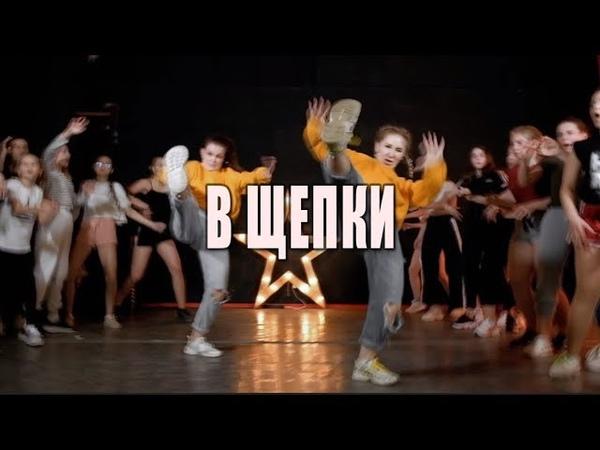 В ЩЕПКИ Black Star Mafia Reggaeton intensive by Anna Volkova and Yana Kastrikina