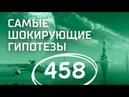 Арктическая экспедиция Третьего Рейха Выпуск 458 21 05 2018 Самые шокирующие гипотезы