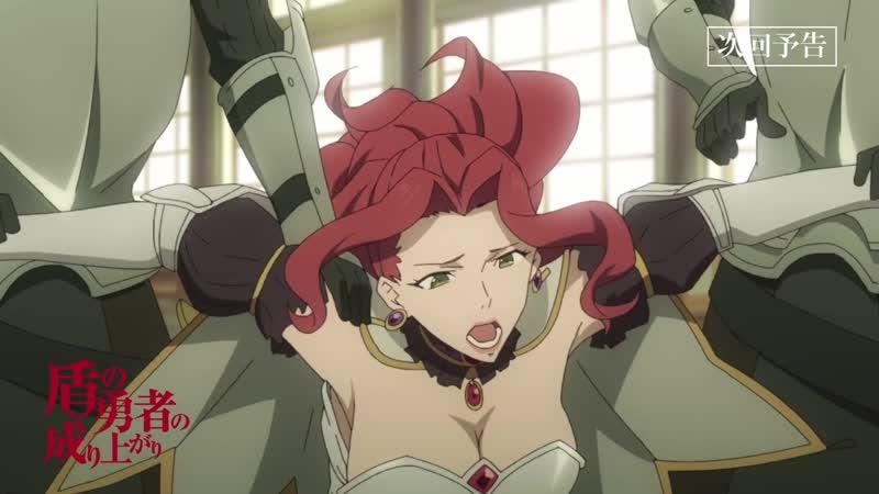 TVアニメ『盾の勇者の成り上がり』第21話「尚文の凱旋」予告 WEB限定