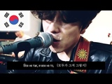 Лучшая корейская группа поет КИНО (Виктор Цой)-Когда Твоя Девушка Больна , Song wonsub
