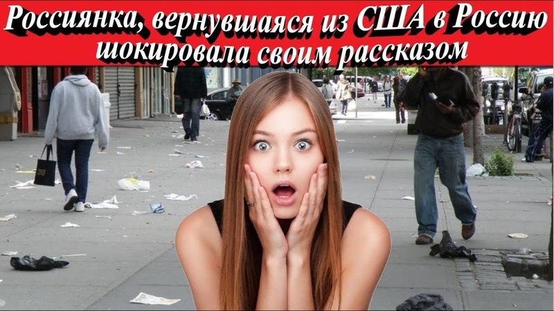 Россиянка вернувшаяся из США в Россию шокиpовала своим рассказом