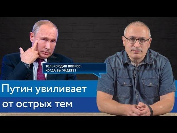 Путин увиливает от острых тем Блог Ходорковского о прямой линии 2019