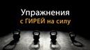 Упражнения с гирей на развитие силы в домашних условиях (24 кг)