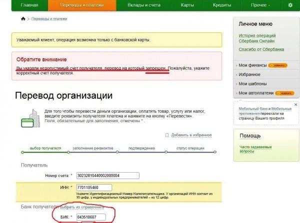 Снимет ли Сбербанк санкции с Крыма