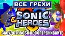 Rus Все грехи Sonic Heroes 1080p60